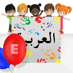 Arabic girls names beginning with E