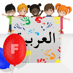 Arabic girls names beginning with F