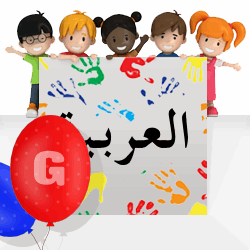 Arabic girls names beginning with G