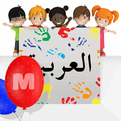 Arabic girls names beginning with M